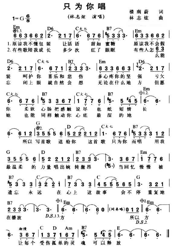 歌谱       简谱       乐谱       只为你唱