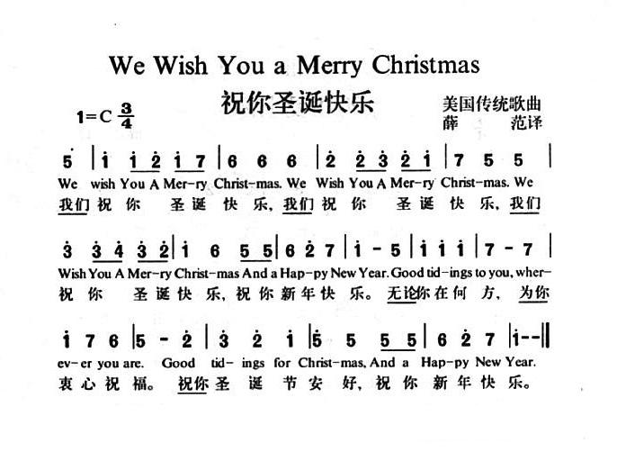 曲谱        歌谱        简谱        乐谱        祝你圣诞