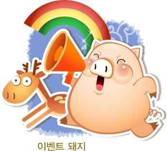 韩国猪宝宝,很可爱哦!