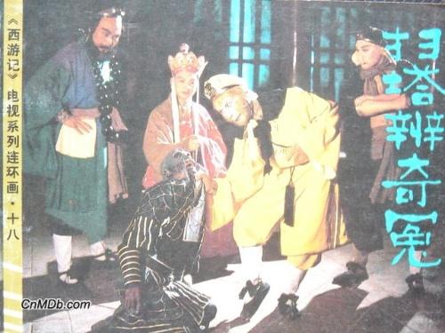 连载:西游记里的小喽罗(三)