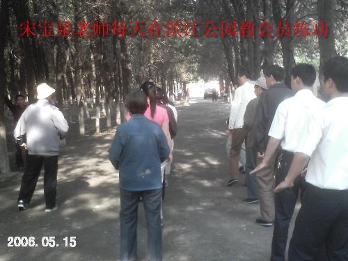 """平顶山市体委在河滨公园办""""抗癌健身法郭林气功""""学习"""