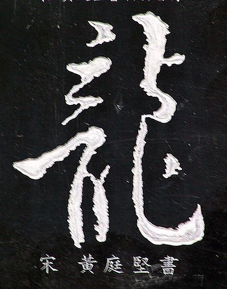 宋代 黄庭坚 书写龙字 龙字书法写法大全 8
