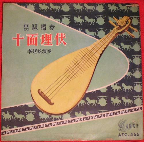 《十面埋伏》一曲,其余三曲是:刘德海的《五壮士》和